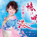 大沢桃子 椿の咲く港/金の鯱さん/夢ごよみ tkca91081