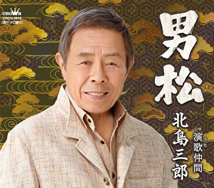 北島三郎 男松/演歌仲間 crcn3618