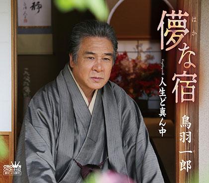 鳥羽一郎 儚な宿/人生ど真ん中 crcn8152
