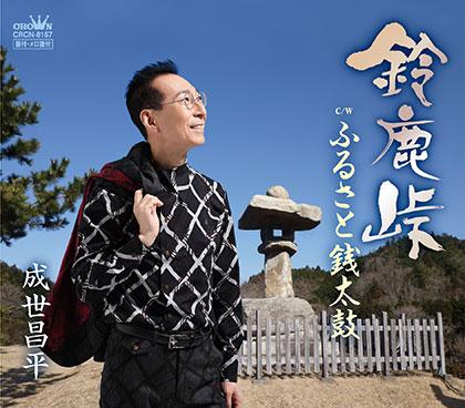 成世昌平 鈴鹿峠/ふるさと銭太鼓 crcn8157