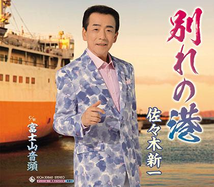 佐々木新一 別れの港/富士山音頭 kicm30860