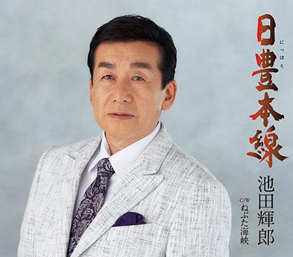 池田輝郎 日豊本線/ねぶた海峡 kicm30862