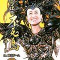 美空ひばり 不死鳥コンサート in 東京ドーム 豪華盤 COZP1446