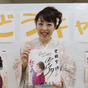 山口ひろみ 紅の雨 直筆サイン色紙 2018年6月3日