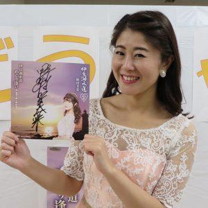野村美菜 伊良湖水道 めぐり逢い 直筆サイン色紙 2018年6月6日