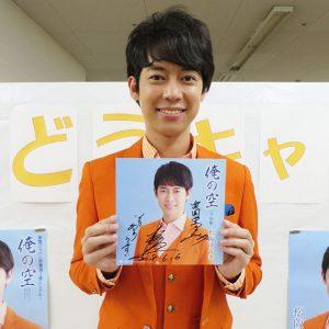 松阪ゆうき 俺の空 直筆サイン色紙 2018年6月16日