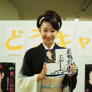 大石まどか 愛しの函館 直筆サイン色紙 2018年6月24日