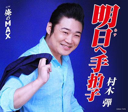 村木弾 明日へ手拍子/俺のMAX coca17470
