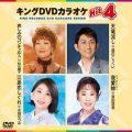 DVDカラオケ 天竜流し 福田こうへい kibk163