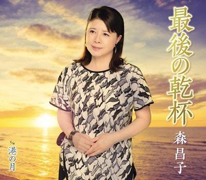 森昌子 最後の乾杯/港の月 kicm30859