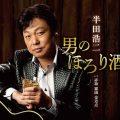 半田浩二 男のほろり酒/赤坂霧雨交差点 teca13847