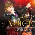 天童よしみ VOICE(ヴォイス)tece3490
