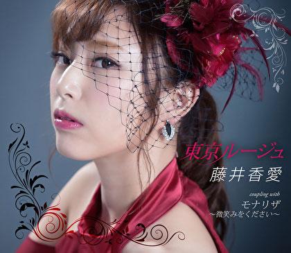 藤井香愛 東京ルージュ/モナリザ~微笑みをください~ tkca91090