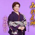 松原のぶえ みれん岬/女の明日 tkca91100