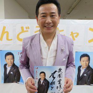 北川裕二 伊豆しぐれ 直筆サイン色紙 2018年7月14日