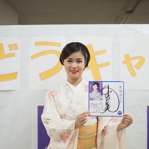 出光仁美 茶屋町しぐれ 直筆サイン色紙 2018年7月31日