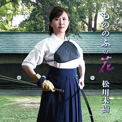 松川未樹 もののふの花/じょんがら coca17473