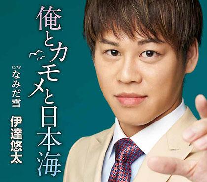 伊達悠太 俺とカモメと日本海/なみだ雪 teca13859
