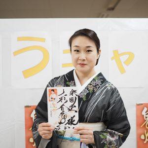 上杉香緒里 鬼灯 直筆サイン色紙 2018年8月11日