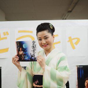竹川美子 片恋おぼろ月 直筆サイン色紙 2018年8月22日