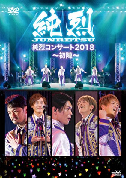 純烈 純烈コンサート2018 crbn67