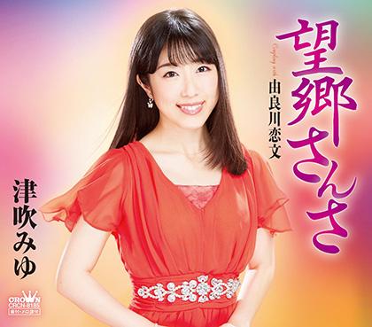 津吹みゆ 望郷さんさ/由良川恋文 crcn8185