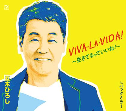 五木ひろし VIVA・LA・VIDA!〜生きてるっていいね!〜/バックミラー fkcm40