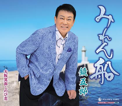 鏡五郎 みれん船/箕面しのび恋 kicm30876