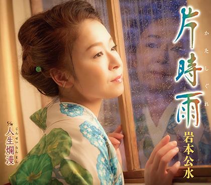 岩本公水 片時雨/人生爛漫 kicm30880