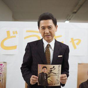 千葉一夫 霧雨川 直筆サイン色紙 2018年9月8日