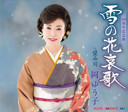 岡ゆう子 雪の花哀歌/望み川 kicm30883