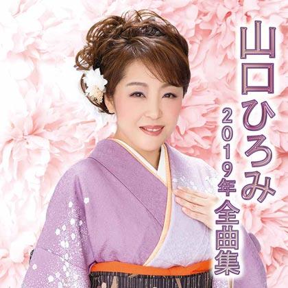 山口ひろみ 2019年全曲集 tece3510
