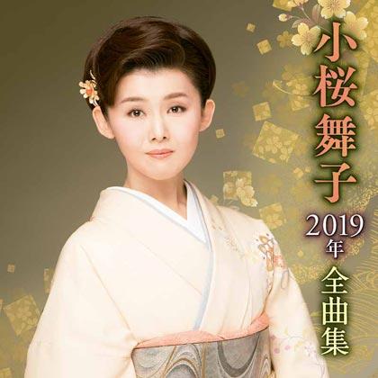 小桜舞子 2019年全曲集 tece3516