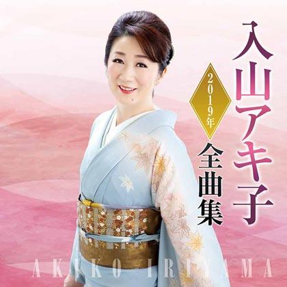 入山アキ子 2019年全曲集 tece3518
