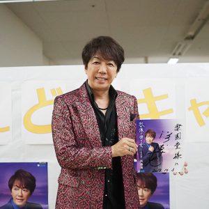 浜博也 北の港で待つ女 直筆サイン色紙 2018年10月3日