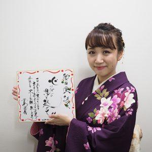 君島怜奈 直筆サイン色紙 2018年10月6日