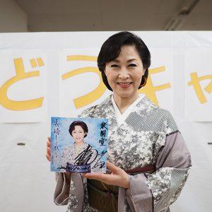 島津悦子 長崎しぐれサイン色紙 2018年10月21日