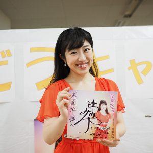 津吹みゆ 望郷さんさサイン色紙 2018年10月25日