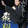 NHK DVD デビュー10周年記念 三山ひろし 飛翔crbn68