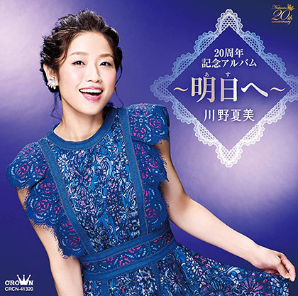 川野夏美 20周年記念アルバム~明日へ~ crcn41320