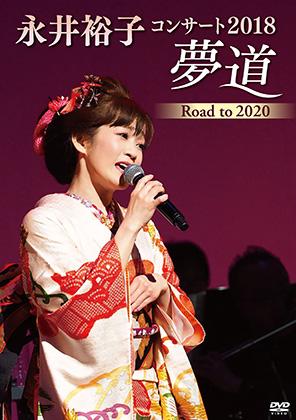 永井裕子コンサート2018 夢道 ROAD TO 2020 DVD kibm748