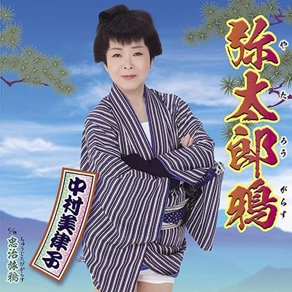 中村美律子 弥太郎鴉/忠治旅鴉 kicm30871