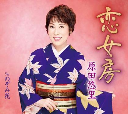 原田悠里 恋女房/のぞみ花 kicm30881