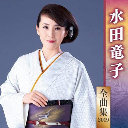 水田竜子 全曲集2019 kicx4591