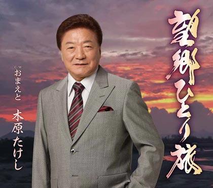 木原たけし 望郷ひとり旅/おまえと teca13886