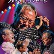 吉幾三45周年ファイナルコンサート TKBA-1256