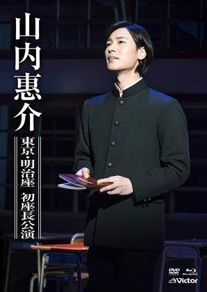 山内惠介 東京・明治座 初座長公演 VIZL1469