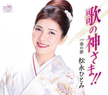 松永ひとみ 歌の神さま!!/春の夢 crcn8195