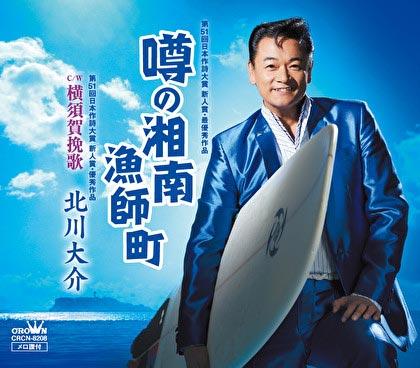 北川大介 噂の湘南漁師町/横須賀挽歌 crcn8208