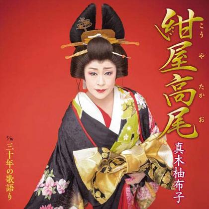 真木柚布子 紺屋高尾/三十年の歌語り kicm30891
